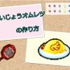 【ドラクエ10調理】あいじょうオムレツの作り方・手順
