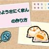 【ドラクエ10調理】きようさにくまんの作り方・手順