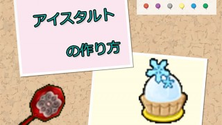 【ドラクエ10調理】アイスタルトの作り方・手順