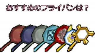 【ドラクエ10調理】フライパンの選び方。おすすめは「超フライパン」!