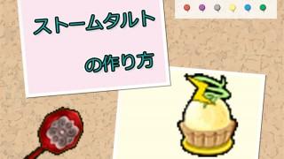 【ドラクエ10調理】ストームタルトの作り方・手順