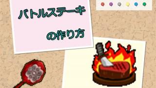 【ドラクエ10調理】バトルステーキの作り方・手順
