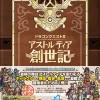 【ドラクエ10】「ドラゴンクエストXアストルティア創世記」は明日発売ですよ!