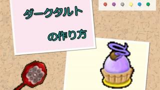 【ドラクエ10調理】ダークタルトの作り方・手順