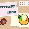 【ドラクエ10調理】スマッシュポテトの作り方・手順