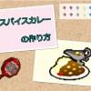【ドラクエ10調理】スパイスカレーの作り方・手順