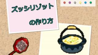 【ドラクエ10調理】ズッシリゾットの作り方・手順