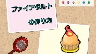 【ドラクエ10調理】ファイアタルトの作り方・手順
