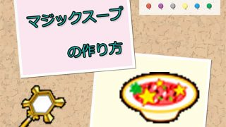 【ドラクエ10調理】マジックスープの作り方・手順【動画有】
