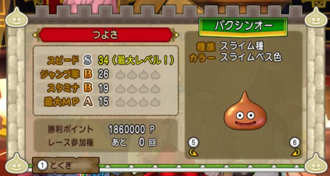 bakushino-status1